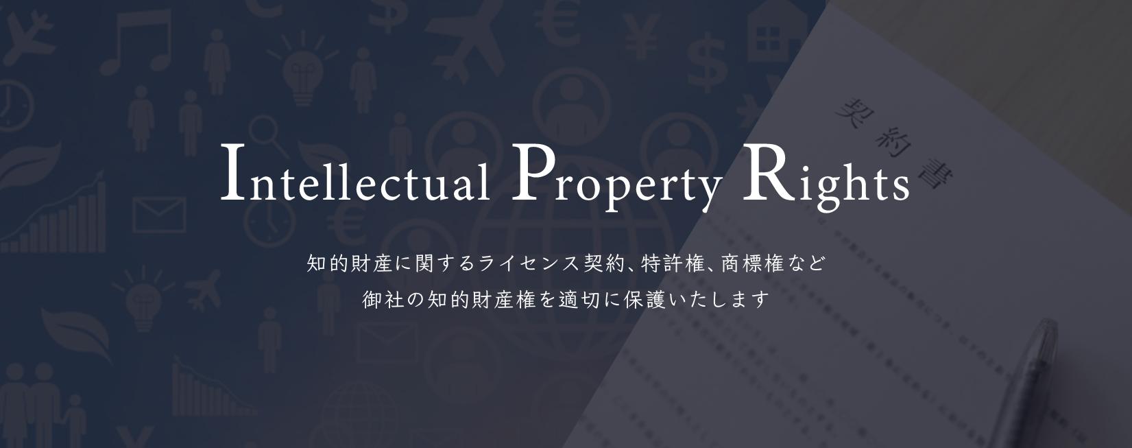 知的財産に関するライセンス契約、特許権、商標権など 御社の知的財産権を適切に保護いたします